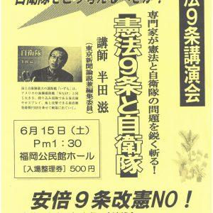 憲法9条講演会のご紹介