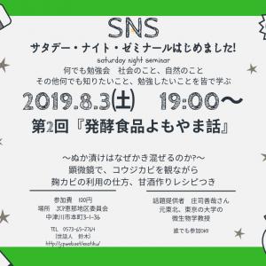 《参加者募集!!》8月3日 第2回SNS(サタデー・ナイト・ゼミナール)のお知らせ