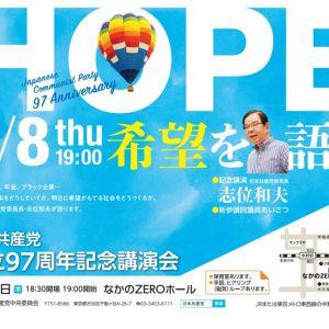 8月8日(木)日本共産党創立97周年記念講演会のネット配信