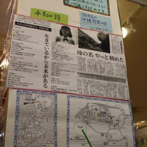 中津川  図書館くらぶ 「父と私の沖縄戦」ミニゼミのご紹介