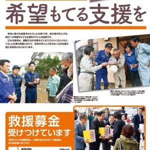 赤旗写真ニュース 10月4週号
