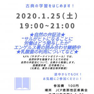 第7回 SNS(サタデー・ナイト・ゼミナール)のお知らせ(→延期)
