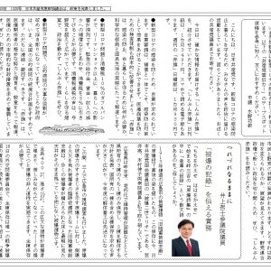 明るい恵那 4月26日号 恵那市新型コロナ対策予算について
