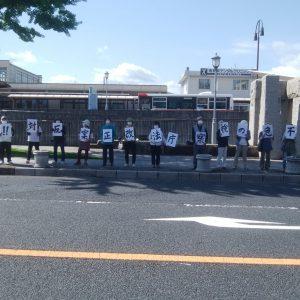 検察庁法改正に抗議!恵那駅前でスタンディング