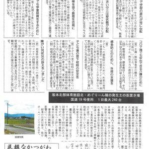 民報なかつがわ 6月28日号 (中津川市6月議会報告)