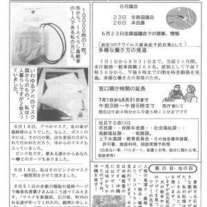 明るい恵那・どくしゃニュース信子の議員報告 6月28日号