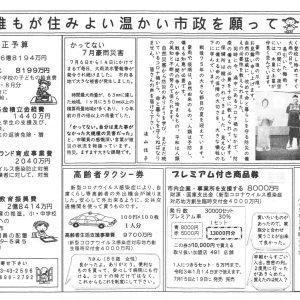 よりそう心で 遠山信子の議員報告 8月10日号