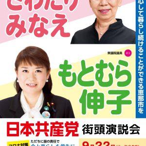 9月22日(火・祝)13:30~街頭演説会のお知らせ