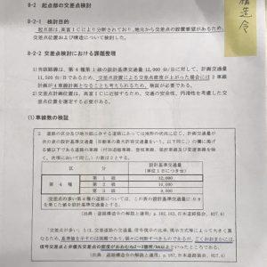 国道256号高富バイパス整備事業に関するこの間の福井一徳の取り組みと見解