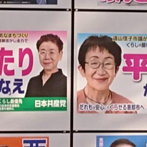恵那市議会議員選挙 平林たづ子へのご支援をお願いいたします