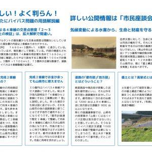 市議会報告ニュースを発行しました