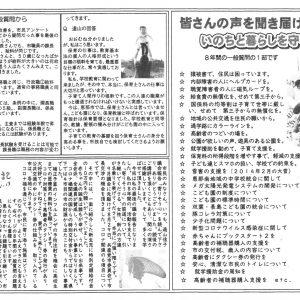 遠山信子の最後の議会報告「よりそう心で」