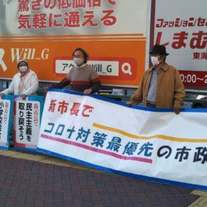 名古屋市長選挙 市長を変えて、くらしと命を守り、民主主義を取り戻そう!