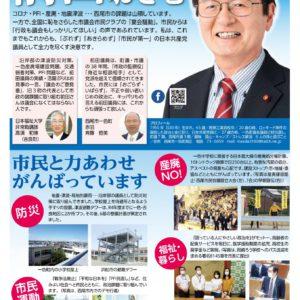 4月号ニュース