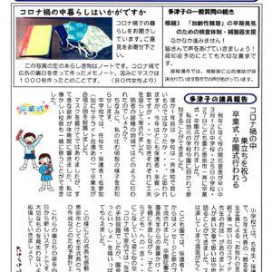 どくしゃニュース多津子と南江の議員報告 4月4日号