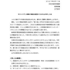 中津川市へ要望書を提出しました。