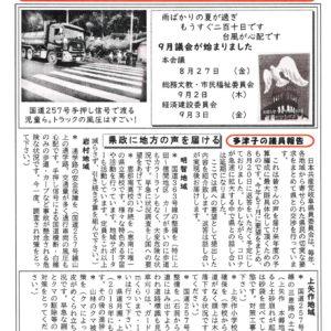 どくしゃニュース多津子と南江の議員報告 8月29日号
