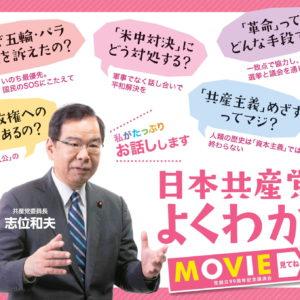 日本共産党のことがよくわかるMOVIE・党特設サイト紹介