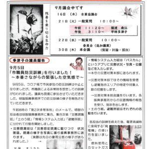 どくしゃニュース 多津子と南江の議員報告 9月12日号