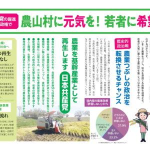 農山村に元気を!若者に希望を!#比例は日本共産党